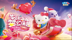 《天天爱消除》携手Hello Kitty亮相2016TGC